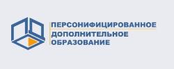 Портал персонифицированного дополнительного образования Кировской области